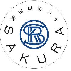 野田屋町バル SAKURA -サクラ-