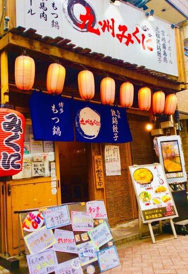 九州みくに 高円寺店  こだわりの画像