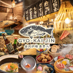 金沢炉端 魚界人 ~GYO‐KAI JIN~ 千葉柏店