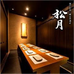 傳統水炊き×個室 松月 錦糸町店