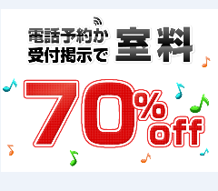 カラオケ ファンタジー 富山店
