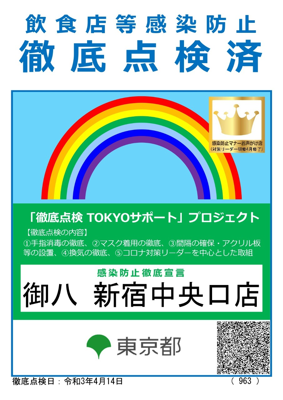 御八‐MIHACHI‐ 新宿中央口店