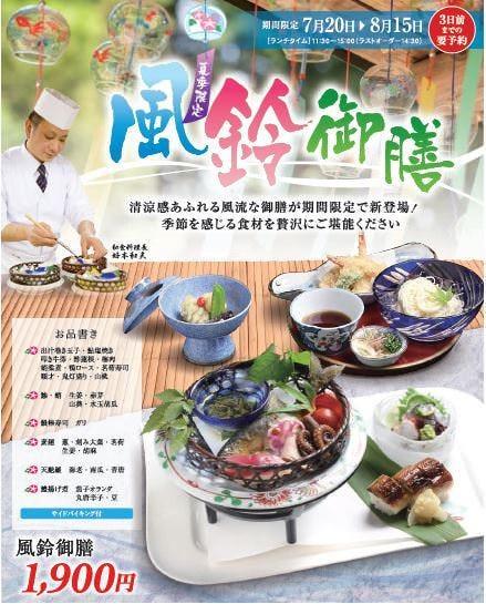 ホテル広島サンプラザ レストラン クレセント