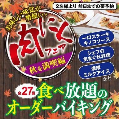 ホテル広島サンプラザ レストラン クレセント  コースの画像