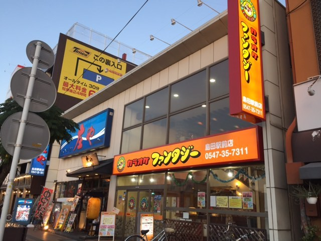 カラオケ ファンタジー 島田駅前店