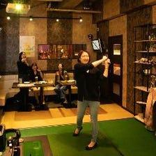 限定!早割でお得◎【150分飲み放題付】ゴルフ・ダーツバラエティープラン 4,500円(税込)