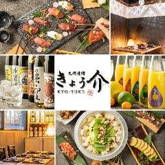 九州情緒 個室居酒屋 きょう介 横浜店