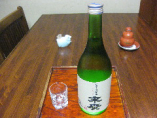 山廃純米酒 末廣