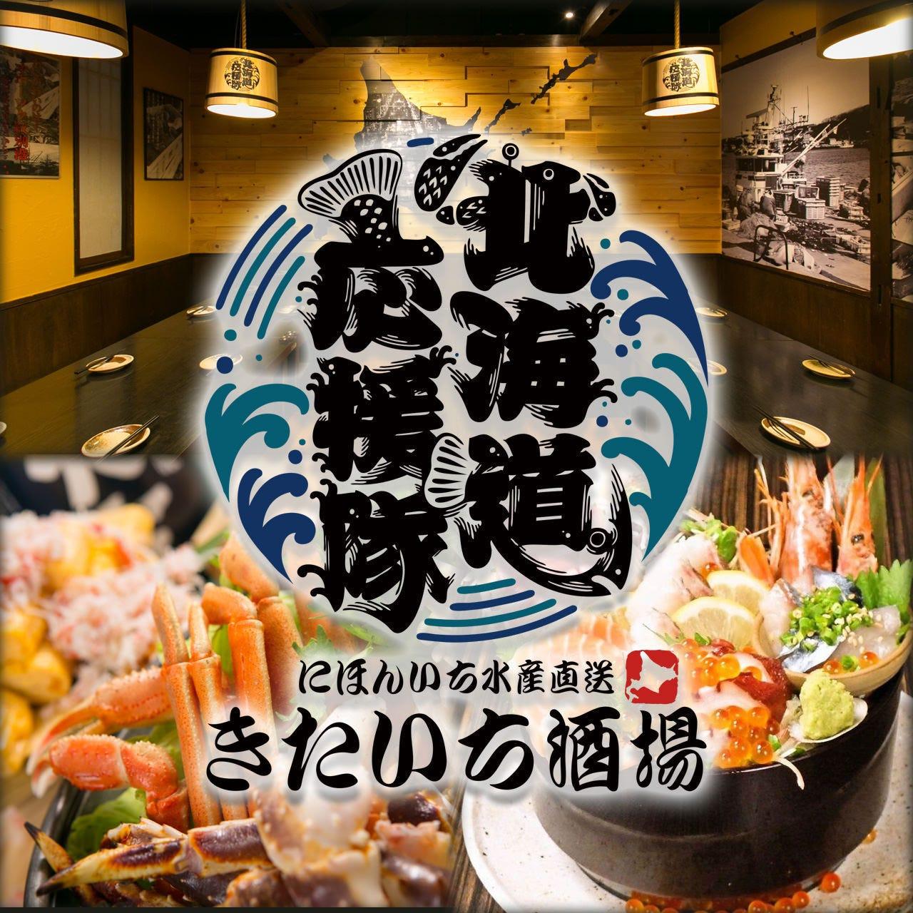 北海道応援隊 きたいち酒場 梅田店