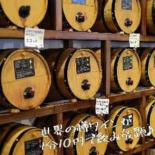 樽だしワイン飲み放題♪1分11円税込