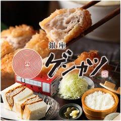 キムカツ 恵比寿店