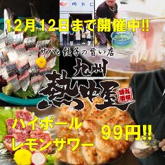 九州 熱中屋 樟葉 LIVE