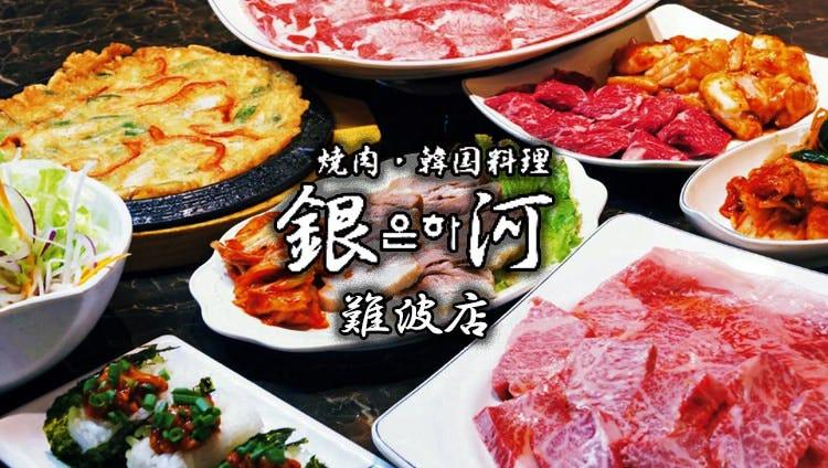 焼肉・韓国料理 銀河 難波店
