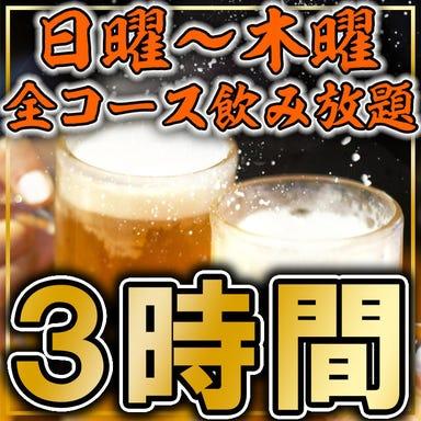 個室居酒屋 地鶏坊主 岡崎駅前店 メニューの画像