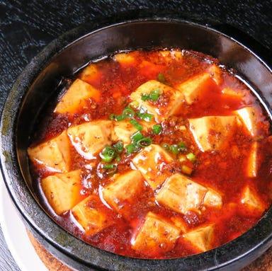 中華料理 麻婆香 大森店  メニューの画像
