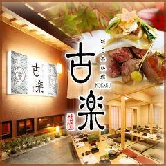 新日本料理 古楽