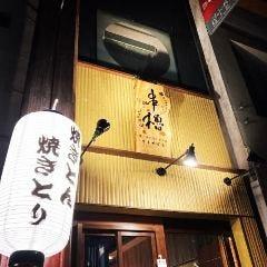 串櫓(くしやぐら)