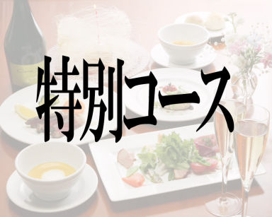 フレンチ レストラン 夢時庵  メニューの画像
