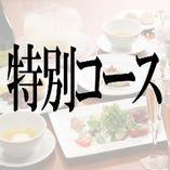 シェフ鈴木のスペシャルフルコース