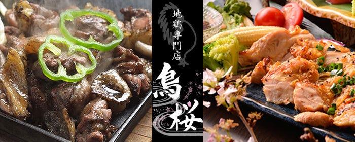 お刺身と焼き鳥と鍋 食べ飲み放題 個室居酒屋 鳥桜 八王子店