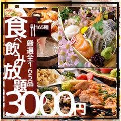 165品3H食べ飲み放題コース⇒3000円