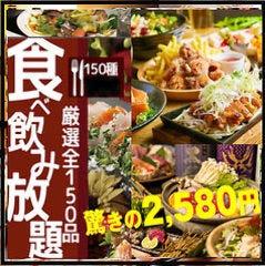 全150品2.5H食べ飲み放題コ⇒2580円