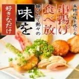 串の宴串揚げ食べ放題コース2.5H飲み放題お料理全8品2380
