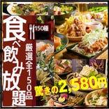 ★大好評プラン★全150品 焼き鳥含む2.5H食べ飲み放題コース25…