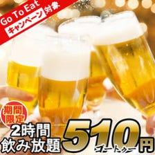 生ビール付2H飲み放題510円楽しめる!