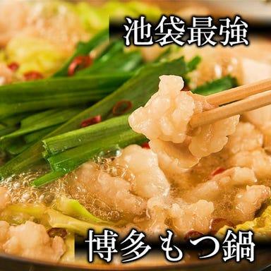 博多もつ鍋×海鮮居酒屋 武勇 ‐buyuu‐ 池袋店 コースの画像