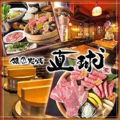 焼肉×銀しゃり 直球カルビ 荒田店