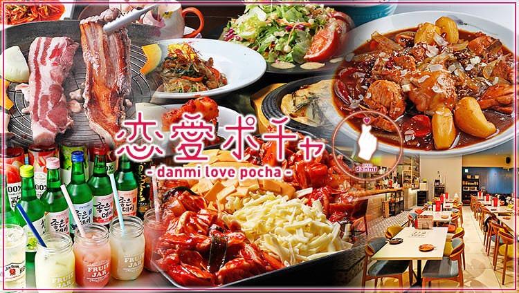 Danmi 恋愛(Love)ポチャ