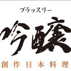活魚・日本料理 ブラッスリー吟醸