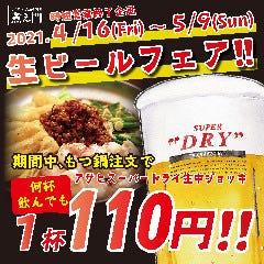もつ鍋×煮込み居酒屋 煮え門 春日井店