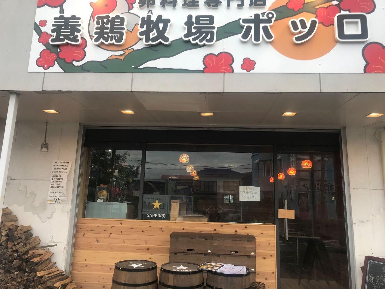 卵料理専門店 養鶏牧場 ポッロ