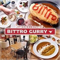 洋食専門レストラン ビットロ(BITTRO)二宮