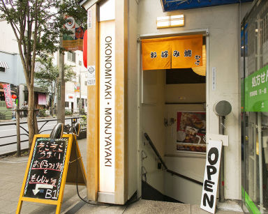 お好み焼 むら 渋谷店 メニューの画像
