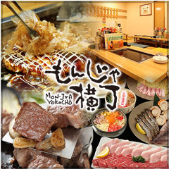 もんじゃ横丁 小田原店