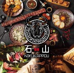 創作天ぷらと肉和食 石山NIKUKAPPOU