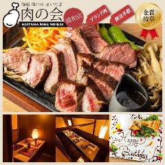 【全席個室】肉バル&イタリアン さいたま肉の会 浦和駅前店
