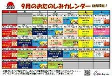 ☆お座敷館お楽しみカレンダー☆