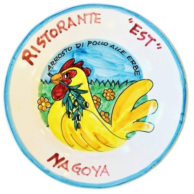 イタリア料理 リストランテ・エスト  メニューの画像