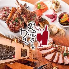 炭焼きとワイン PEQUE【ペケ】 新百合ヶ丘