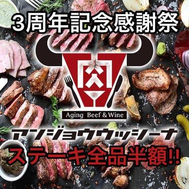 熟成肉バル アンジョウウッシーナ  こだわりの画像