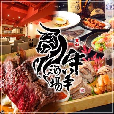 しゃぶしゃぶ 食べ放題 牛羊酒場 六本木店 メニューの画像