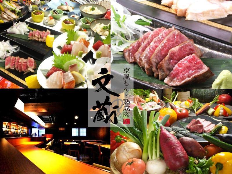京風もんと熟成肉 文蔵 心斎橋店