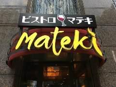 ビストロ マテキ(Mateki)
