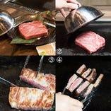 わらしべ自慢のステーキを美味しく召し上がっていただく方法↓
