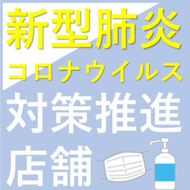 全席個室居酒屋×牛タンしゃぶしゃぶ 左衛門 新横浜店 メニューの画像