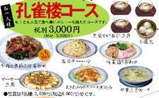老舗中国料理店のコース